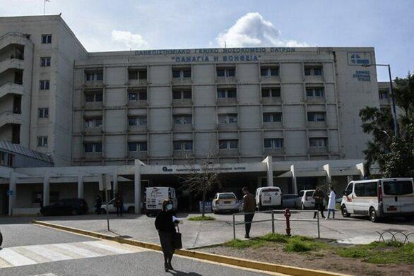 Πάτρα - Νοσοκομεία: Σταθερή η κατάσταση στις νοσηλείες με κορωνοϊό
