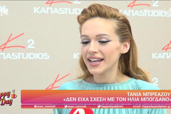 """Τάνια Μπρεάζου: """"Δεν είχα σχέση με τον Ηλία Μπόγδανο"""" (video)"""