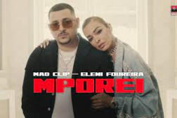 """""""Μπορεί"""" - Νέο τραγούδι από Mad Clip και Ελένη Φουρέιρα"""