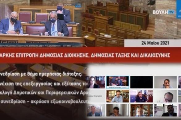 """""""Κοινότητες Ελλάδας"""" - Κάλεσμα προς όλους τους Βουλευτές να ακούσουν τις φωνές του τόπου τους πριν ψηφίσουν τον νέο εκλογικό νόμο για την Αυτοδιοίκηση"""
