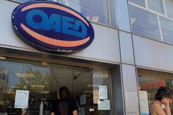 ΟΑΕΔ: «Kλείνει» το πρόγραμμα για πτυχιούχους ανέργους έως 39 ετών