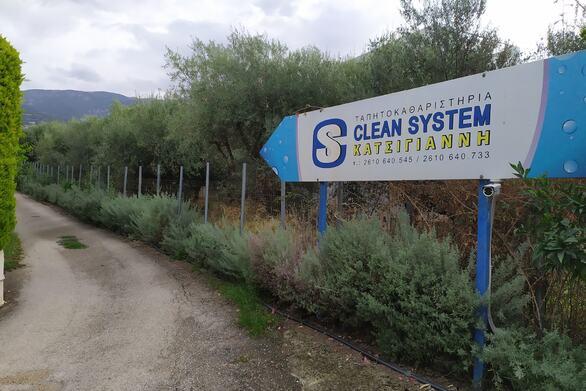 """Στην Περιβόλα καθαρίζονται... όλα - Για την φροντίδα των χαλιών επιλέγουμε """"Clean System""""!"""