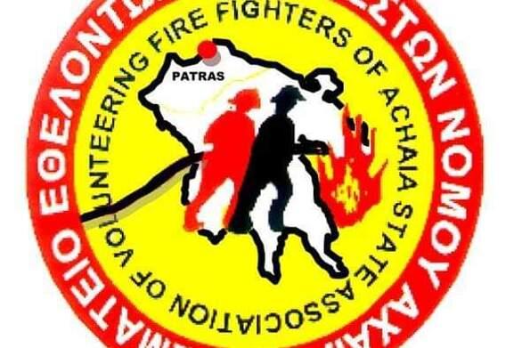 Ευχαριστήριο Σωματείου Εθελοντών Πυροσβεστών Νομού Αχαΐας στον Χρήστο Αθανασόπουλο