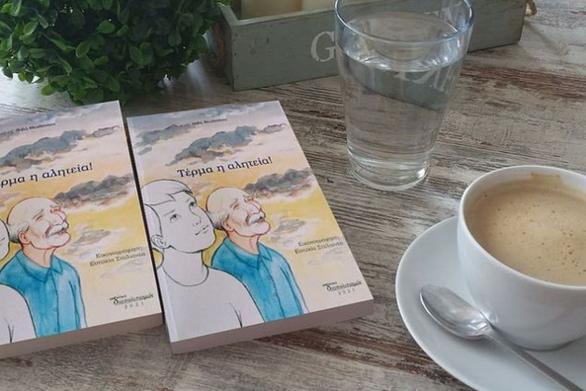 """Διαγωνισμός - """"Τέρμα η Αλητεία"""": Το patrasevents.gr σας προσφέρει 3 βιβλία της συγγραφέως Βιβής Θεοδοσίου!"""