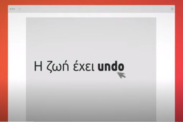 """""""Η ζωή δεν έχει Undo"""": Ενημερωτική δράση για ασφαλή ταξίδια από την ΟΛΥΜΠΙΑ Οδό και το Ι.Ο.ΑΣ. Πάνος Μυλωνάς (video)"""