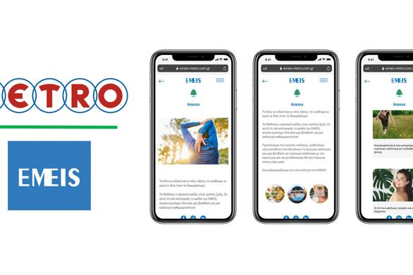 ANASSA: Ένας ψηφιακός χώρος υγείας και ευεξίας για τους ανθρώπους της METRO