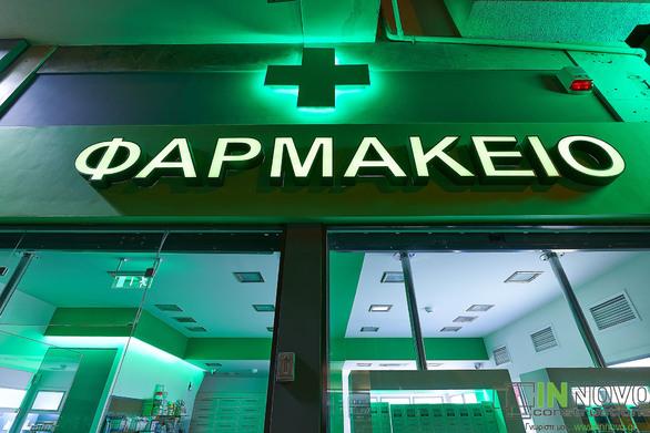 Εφημερεύοντα Φαρμακεία Πάτρας - Αχαΐας, Δευτέρα 2 Αυγούστου 2021