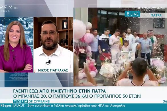 Γλέντι έξω από μαιευτήριο στην Πάτρα - Ο 20χρονος πατέρας άνοιξε σαμπάνια (video)