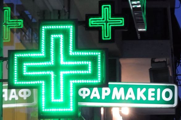 Εφημερεύοντα Φαρμακεία Πάτρας - Αχαΐας, Κυριακή 26 Σεπτεμβρίου 2021
