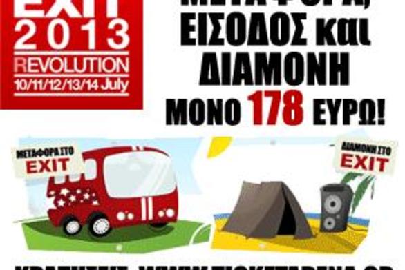 Ταξιδέψτε στη Σερβία για το EXIT Festival!