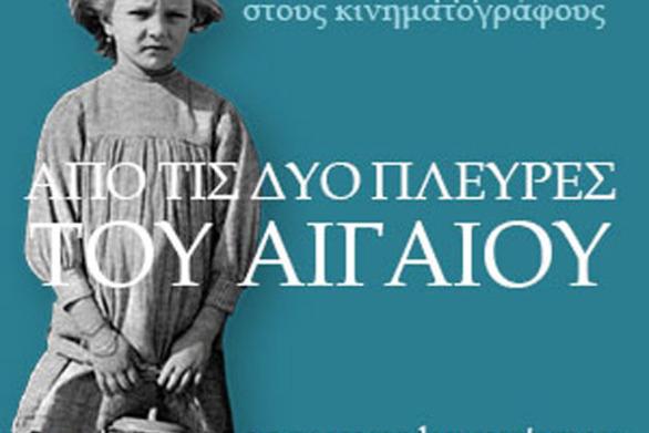 Πάτρα: Το κοινοτικόν διοργανώνει σε πρώτη προβολή το Β΄ Μέρος της σειράς των ντοκιμαντέρ της Μαρίας Ηλιού