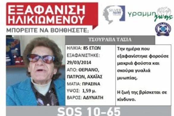 Αχαΐα: Εξαφανίστηκε 85χρονη από το Θεριανό