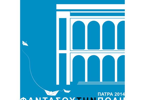 """Πάτρα: Έκθεση """"Φαντάσου την πόλη - Πάτρα 2014"""" από την ομάδα Παλίμψηστον"""