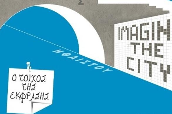 Πάτρα: Φαντάσου την πόλη που ονειρεύεσαι - 1η δράση στην οδό Ηφαίστου