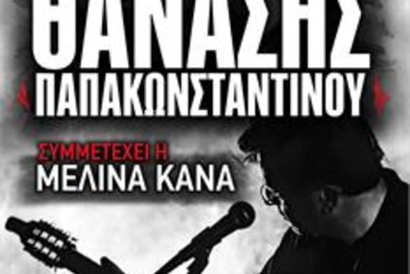 Θανάσης Παπακωνσταντίνου και Μελίνα Κανά σε Αθήνα- Θεσσαλονίκη!
