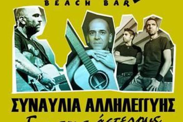 Συναυλία Αλληλεγγύης για τους αστέγους στο Bolivar Beach Bar, Στόκας - Περίδης - Κίτρινα Ποδήλατα και Flush Royale live