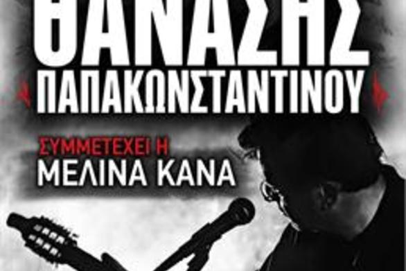 Συλλογή φαρμάκων και γαλάκτων εβαπορέ στη συναυλία του Θανάση Παπακωνσταντίνου για την ενίσχυση των πολυιατρείων της ΜΚΟ PRAKSIS