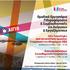 Δωρεάν εργαστήρια επαγγελματικής συμβουλευτικής στο Εργατοϋπαλληλικό Κέντρο Αιγίου