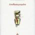 Παρουσίαση ποιητικής συλλογής'Αποθησαυρισμένα' στο Πολύεδρο