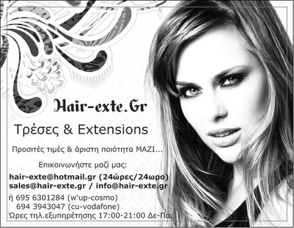 Hair-Exte.gr - Patras Events
