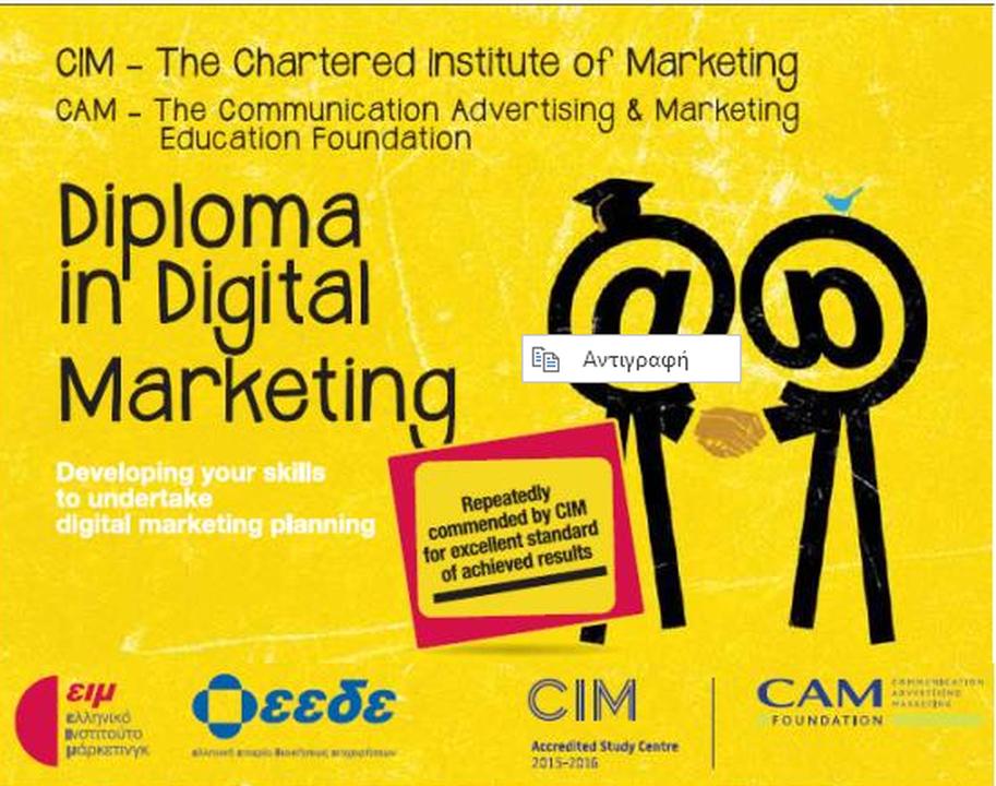cim diploma in digital marketing Cim chartered professional postgraduate diploma in marketing  cim level 4  certificate pass rate 2016 100% cam digital diploma pass rate 2016 100%.