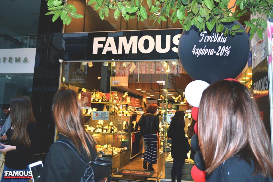 44fe0be9f20 Famous Shoes: ''Πάρτε μάτι'' τα πιο στιλάτα γενέθλια της πόλης ...