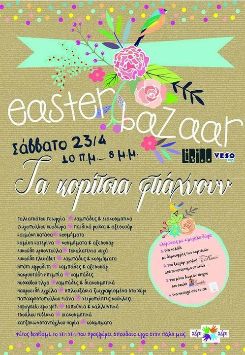 10cdac2225e Τα Κορίτσια Φτιάχνουν - Easter Bazaar at Libido | Patras Events