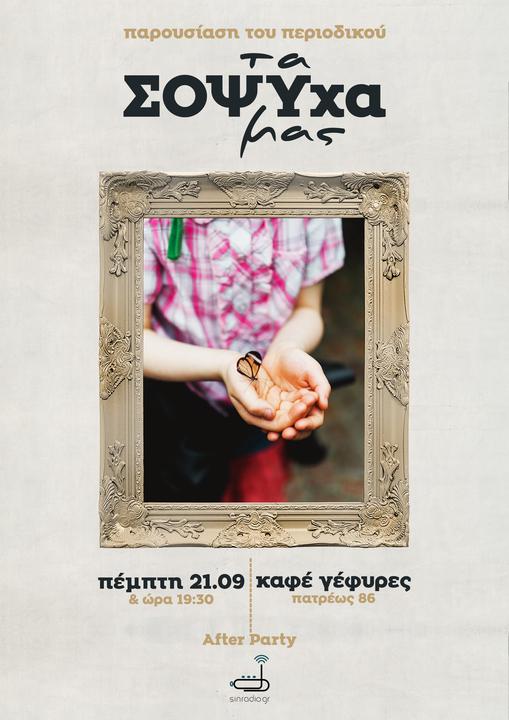 7d277a2541 Παρουσίαση περιοδικού του ΣΟΨΥ Πάτρας