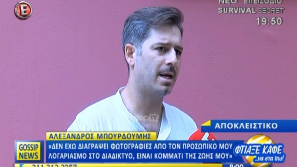 725eb4794a34 Ο Αλέξανδρος Μπουρδούμης μιλάει για τον χωρισμό του (video)