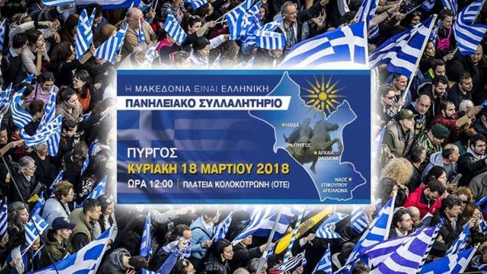 Αποτέλεσμα εικόνας για συλλαλητηριο αθηνα μακεδονια