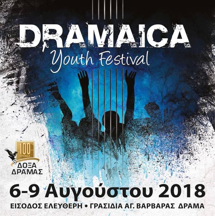 Αποτέλεσμα εικόνας για dramaica youth festival