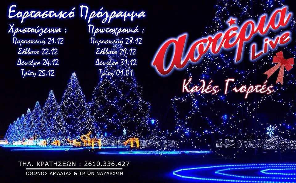 b1d6fd52268a Γιορτάστε τα Χριστούγεννα στην Πάτρα - Όλα τα ρεβεγιόν parties που θα  γίνουν! Γιορτάστε τα Χριστούγεννα στην Πάτρα - Όλα τα ρεβεγιόν parties που  θα γίνουν!