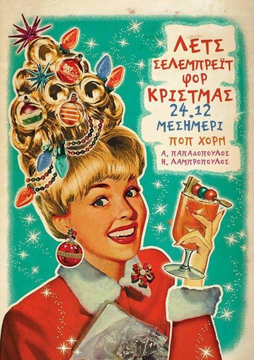 a98f83a7cc7 Γιορτάστε τα Χριστούγεννα στην Πάτρα - Όλα τα ρεβεγιόν/parties που θα  γίνουν! Γιορτάστε τα Χριστούγεννα στην Πάτρα - Όλα τα ρεβεγιόν/parties που  θα γίνουν!