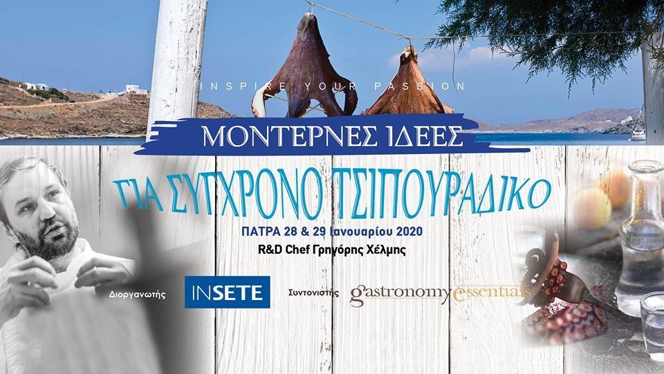 Μοντέρνες Ιδέες για Σύγχρονο Τσιπουράδικο στο ΙΕΚ Δέλτα