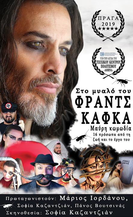 """Αποτέλεσμα εικόνας για Ο Μάριος Ιορδάνου στην ανατρεπτική κωμωδία """"Στο μυαλό του Φραντς Κάφκα"""" σε σκηνοθεσία Σοφίας Καζαντζιάν"""