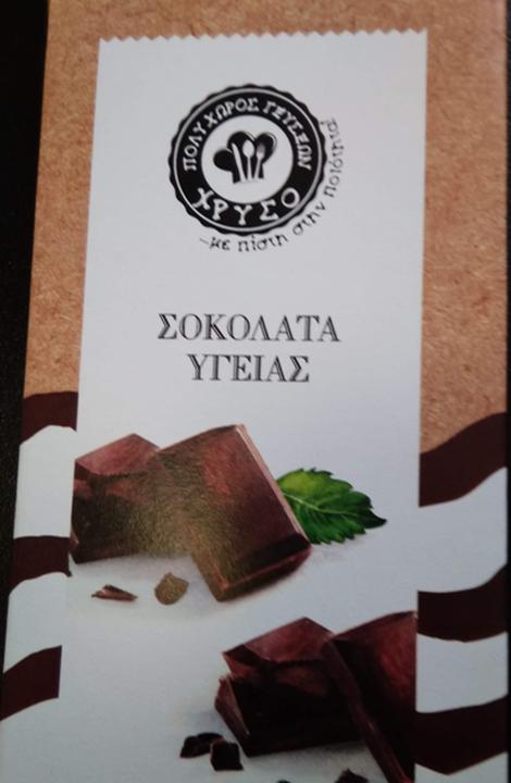 ΕΦΕΤ - Ανάκληση σοκολάτας υγείας   Patras Events