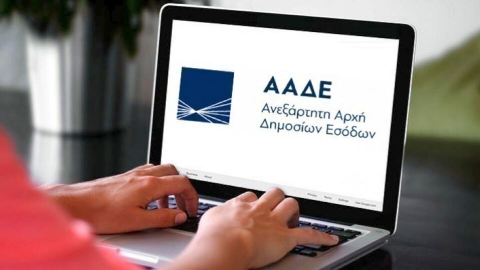 ΑΑΔΕ - Σε λειτουργία η πλατφόρμα για τις δηλώσεις Covid Οκτωβρίου | Patras Events