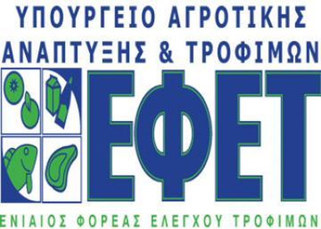 Σεμινάριο τροφίμων απο τον ΕΦΕΤ