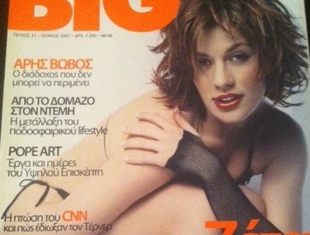Αποτέλεσμα εικόνας για Ζέτα Μακρυπούλια γυμνή!!!