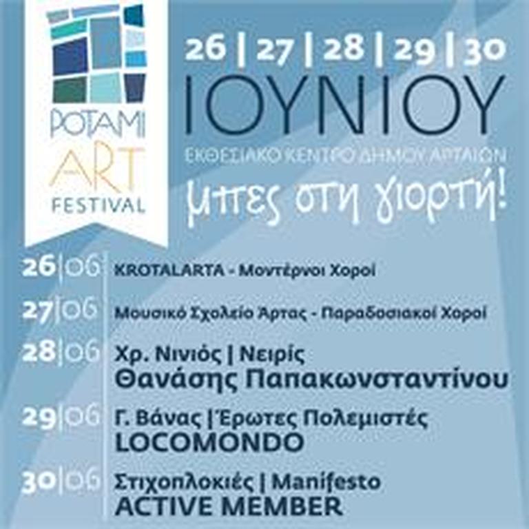 POTAMI ART FESTIVAL : 26 – 30 Ιουνίου το απόλυτο πολιτιστικό event στον Άραχθο