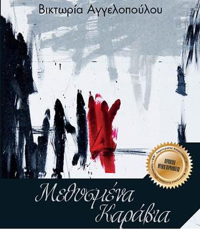 Παρουσιάζεται στη Σαντορίνη το βραβευμένο μυθιστόρημα της Βικτωρίας Αγγελοπούλου «Μεθυσμένα καράβια»