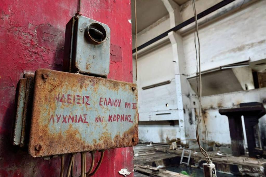 Το παλιό εγκαταλελειμμένο εργοστάσιο του Λαδόπουλου